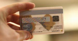 Kredi Kartı Blokesi Nasıl Açılır